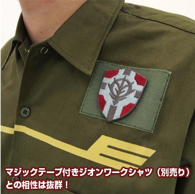 ガンダム/機動戦士ガンダム/公国軍旗盾型脱着式ワッペン