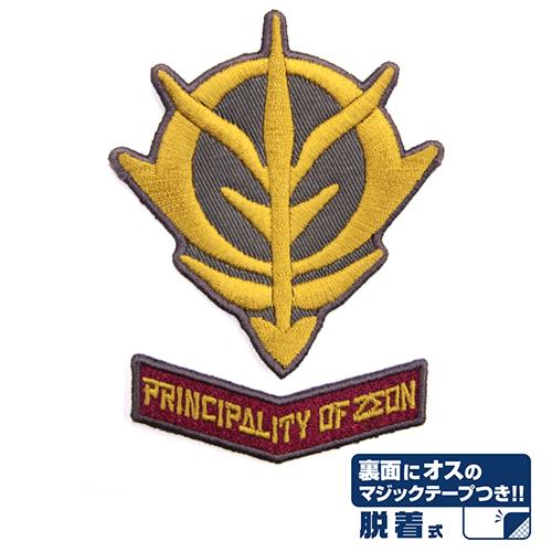 ガンダム/機動戦士ガンダム/PRINCIPALITY OF ZEON脱着式ワッペンセット