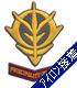 ガンダム シリーズ/機動戦士ガンダム/PRINCIPALITY OF ZEONワッペンセット