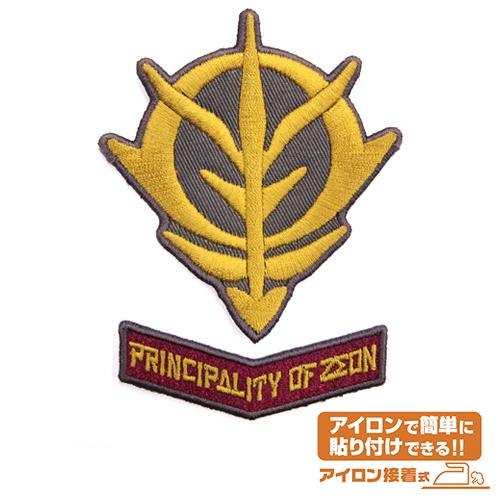 ガンダム/機動戦士ガンダム/PRINCIPALITY OF ZEONワッペンセット