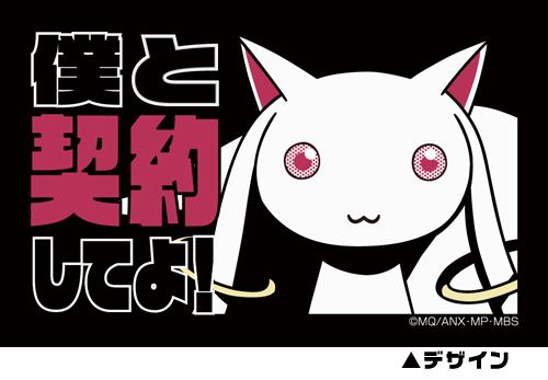 魔法少女まどか☆マギカ/魔法少女まどか☆マギカ/キュゥべえ名刺ケース