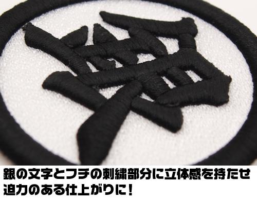 銀魂/銀魂/マル銀脱着式ワッペン