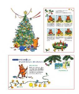 MAUS/MAUS(TM)/マウスのメリークリスマス