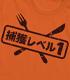 捕獲レベル1Tシャツ