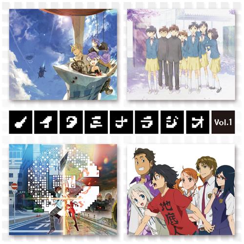 ノイタミナWEBラジオ/ノイタミナWEBラジオ/ラジオCD 「ノイタミナWEBラジオ」 おまとめ1
