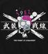 s9ez_武装戦線 Tシャツ通常版