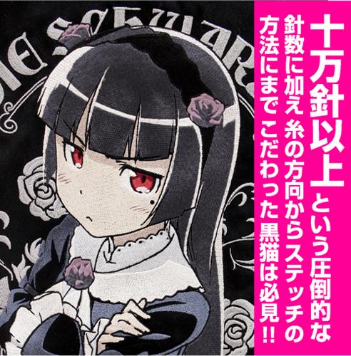 俺の妹がこんなに可愛いわけがない/俺の妹がこんなに可愛いわけがない/★限定★黒猫刺繍ワークシャツ