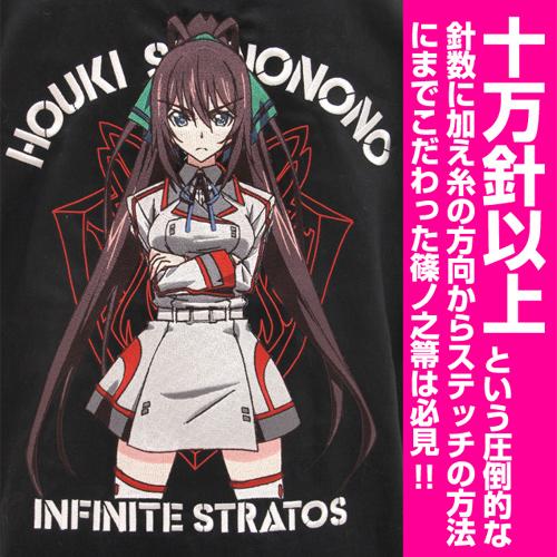 IS <インフィニット・ストラトス>/IS <インフィニット・ストラトス>/★限定★篠ノ之箒刺繍ワークシャツ
