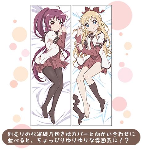 ゆるゆり/ゆるゆり/歳納京子スムース抱き枕カバー