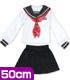 FAR067 【50cmドール用】 50セーラー服セット