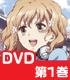 ★GEE!特典付★花咲くいろは 第1巻 【DVD】