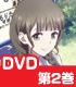 ★GEE!特典付★花咲くいろは 第2巻 【DVD】