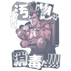 北斗の拳/北斗の拳/汚物は消毒 Tシャツ
