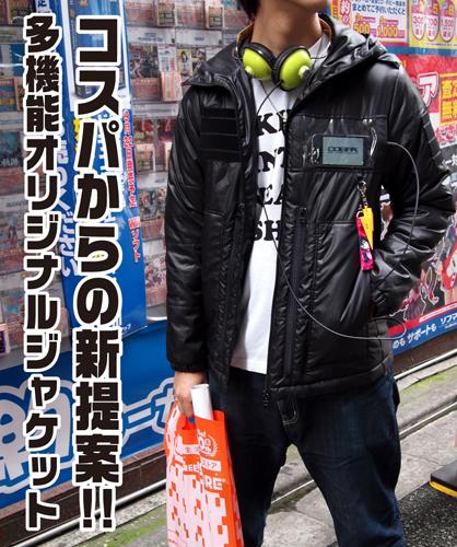 メーカーオリジナル/COSPAオリジナル/★限定★ワッペンベース多機能ジャケット2011ver.