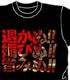 帝王のTシャツ
