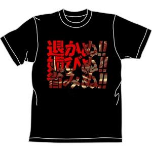 北斗の拳/北斗の拳/帝王のTシャツ