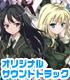 CD 「TVアニメ 僕は友達が少ない オリジナルサウンドトラック」