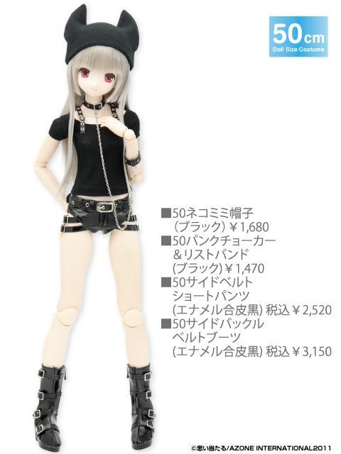 AZONE/50 Collection/FAR079【50cmドール用】50サイドベルトショートパンツ