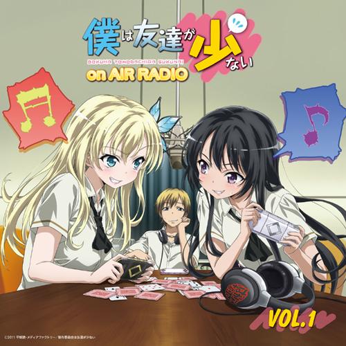 僕は友達が少ない/僕は友達が少ない/ラジオCD 「僕は友達が少ない on AIR RADIO」 Vol.1