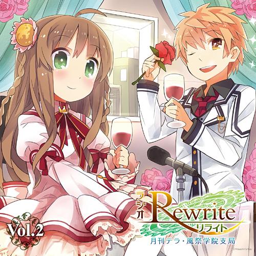 Rewrite/Rewrite/ラジオCD 「ラジオRewrite 月刊テラ・風祭学院支局」 Vol.2