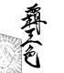 ONE PIECE/ワンピース/覇王色の覇気Tシャツ