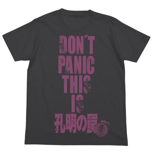 三国志/三国志/孔明の罠Tシャツ