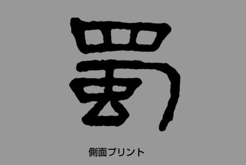 三国志/三国志/関羽と赤兎馬Tシャツ