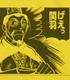三国志/三国志/げぇっ 関羽Tシャツ