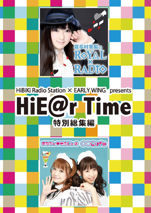 �����ȡ���ͥ���μ�/��¿¼����/HiBiKi Radio Station��EARLY WING presents HiE@r Time �����?�ԡ�DVD��