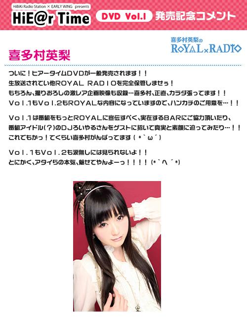 タレント・声優・歌手/喜多村英梨/HiBiKi Radio Station×EARLY WING presents HiE@r Time 特別総集編【DVD】