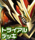 カードファイト!! ヴァンガード トライアルデッキ第6弾 雷..
