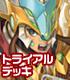 カードファイト!! ヴァンガード トライアルデッキ第5弾 銀..