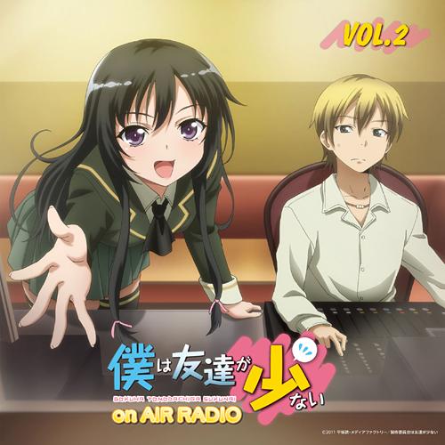 僕は友達が少ない/僕は友達が少ない/ラジオCD 「僕は友達が少ない on AIR RADIO」 Vol.2