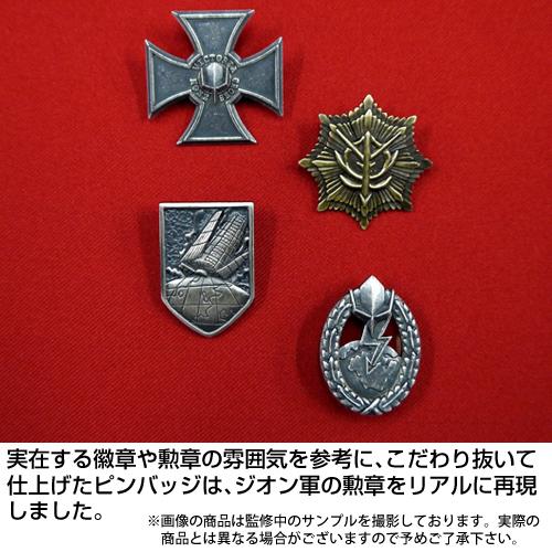 ガンダム/機動戦士ガンダム/ジオン勲功大章ピンバッジ