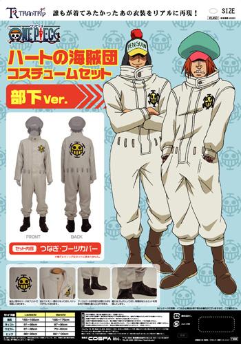 ONE PIECE/ワンピース/ハートの海賊団コスチュームセット 部下Ver.