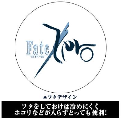 Fate/Fate/Zero/セイバーフタつきマグカップ