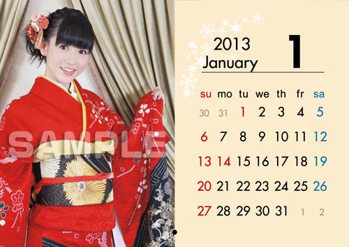 タレント・声優・歌手/山本麻里安/【BEWE限定】山本麻里安スクールカレンダー2012.04~2013.03