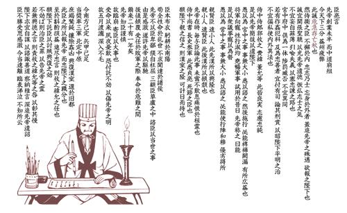 三国志/三国志/孔明出師の表手ぬぐい