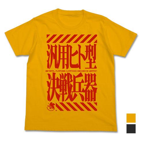 エヴァンゲリオン/EVANGELION/汎用ヒト型決戦兵器Tシャツ