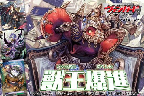 カードファイト!! ヴァンガード/カードファイト!! ヴァンガード/カードファイト!! ヴァンガード ブースターパック第7弾 獣王爆進/1ボックス