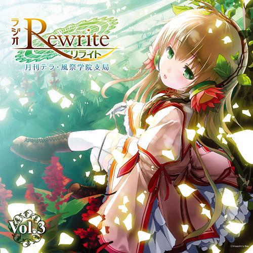 Rewrite/Rewrite/ラジオCD 「ラジオRewrite 月刊テラ・風祭学院支局」 Vol.3