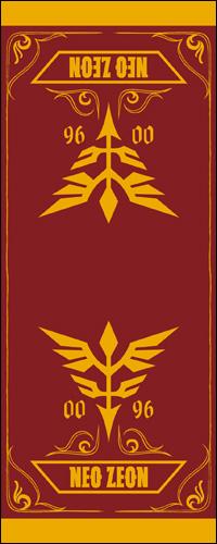 ガンダム/機動戦士ガンダムUC(ユニコーン)/ネオ・ジオンフェイスタオル