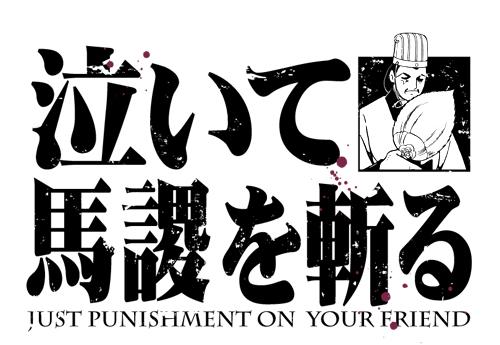 三国志/三国志/泣いて馬謖を斬るTシャツ