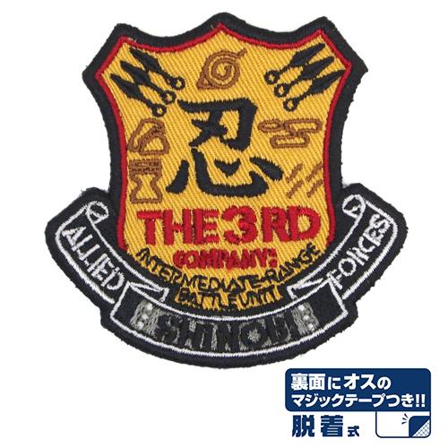NARUTO-ナルト-/NARUTO-ナルト- 疾風伝/忍連合軍第3部隊脱着式ワッペン