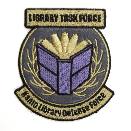 図書館戦争/図書館戦争 革命のつばさ/図書隊脱着式ワッペン
