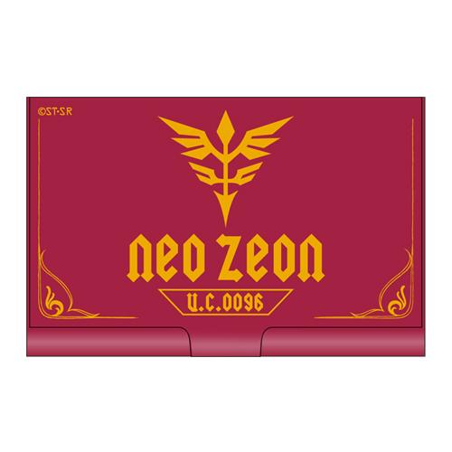 ガンダム/機動戦士ガンダムUC(ユニコーン)/ネオ・ジオン名刺ケース
