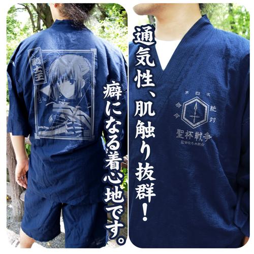 Fate/Fate/Zero/★限定★騎士王セイバー甚平