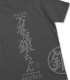 リニューアル万事屋Tシャツ