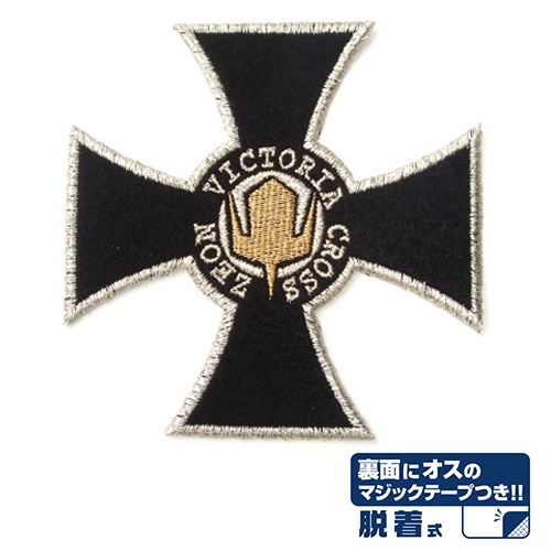 ガンダム/機動戦士ガンダム/ジオン勲功十字章脱着式ワッペン