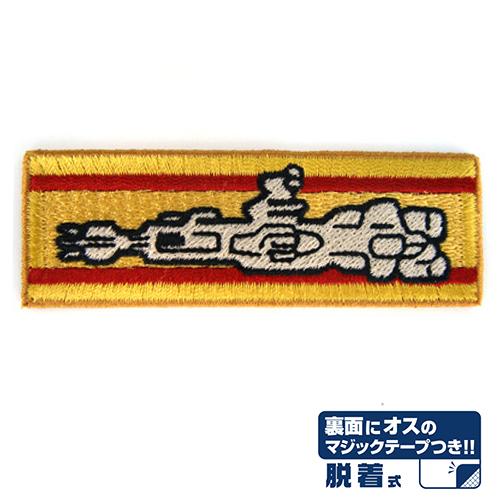 ガンダム/機動戦士ガンダム/戦艦撃沈章脱着式ワッペン